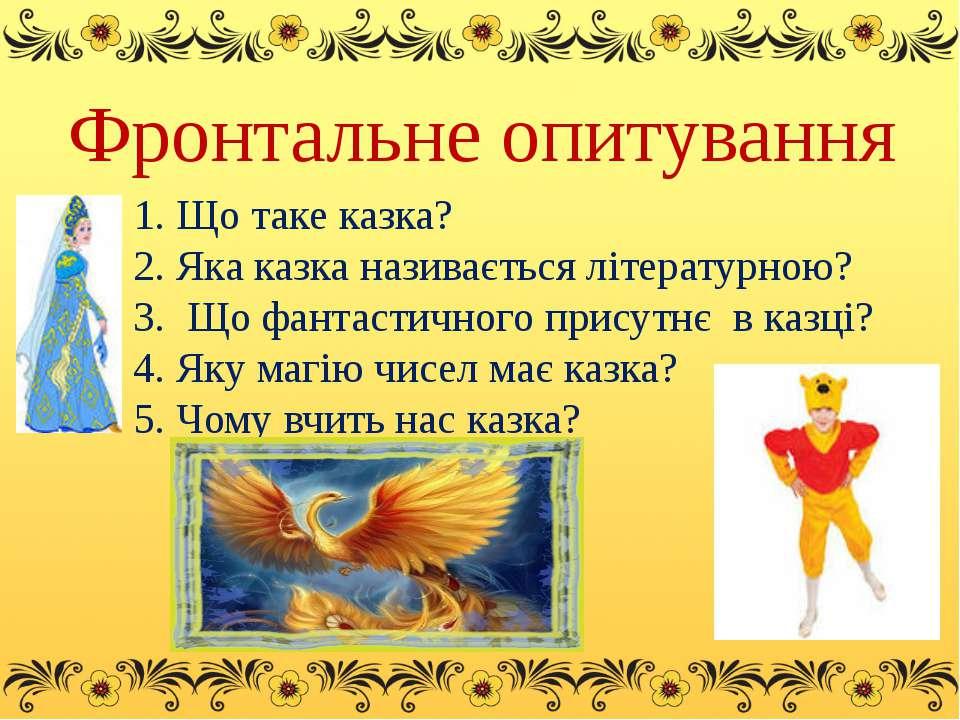 1. Що таке казка? 2. Яка казка називається літературною? 3. Що фантастичного ...