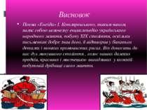 Висновок Поема «Енеїда» І. Котляревського, таким чином, являє собою величезну...