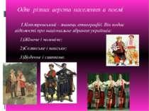 Одяг різних верств населення в поемі І.Котляревський - знавець етнографії. Ві...