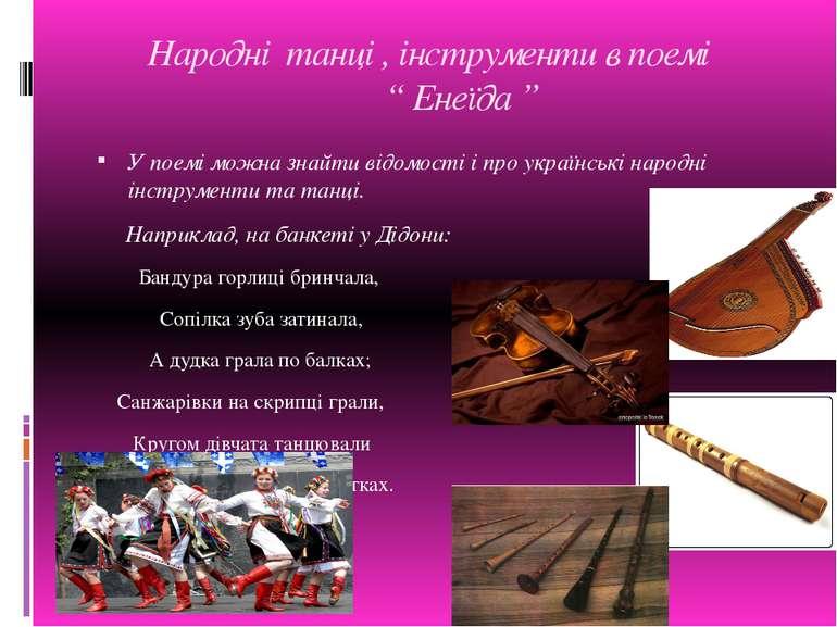 """Народні танці , інструменти в поемі """" Енеїда """" У поемі можна знайти відомості..."""
