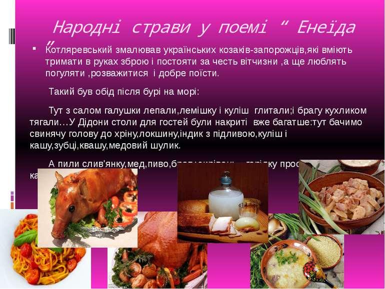 """Народні страви у поемі """" Енеїда """" Котляревський змалював українських козаків-..."""