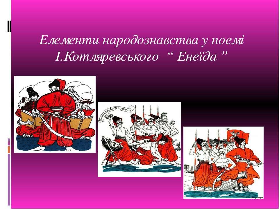 """Елементи народознавства у поемі І.Котляревського """" Енеїда """""""