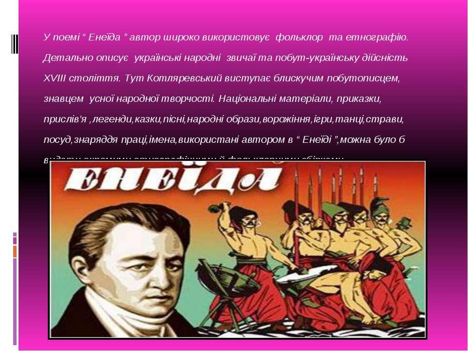 """У поемі """" Енеїда """" автор широко використовує фольклор та етнографію. Детально..."""