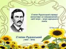 Степан Руданський (1834 – 1873) Степан Руданський справді заслуговує на найдо...