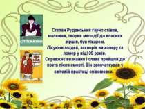 Степан Руданський гарно співав, малював, творив мелодії до власних віршів, бу...