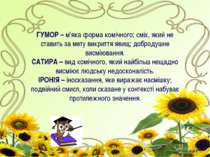 ГУМОР – м'яка форма комічного; сміх, який не ставить за мету викриття явищ; д...