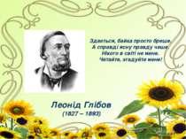 Леонід Глібов (1827 – 1893) Здається, байка просто бреше, А справді ясну прав...