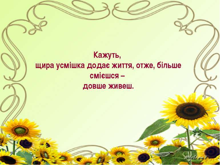 Кажуть, щира усмішка додає життя, отже, більше смієшся – довше живеш.