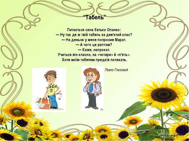 """""""Табель""""  Питається сина батько Опанас: — Ну так де ж твій табель за дев'ят..."""