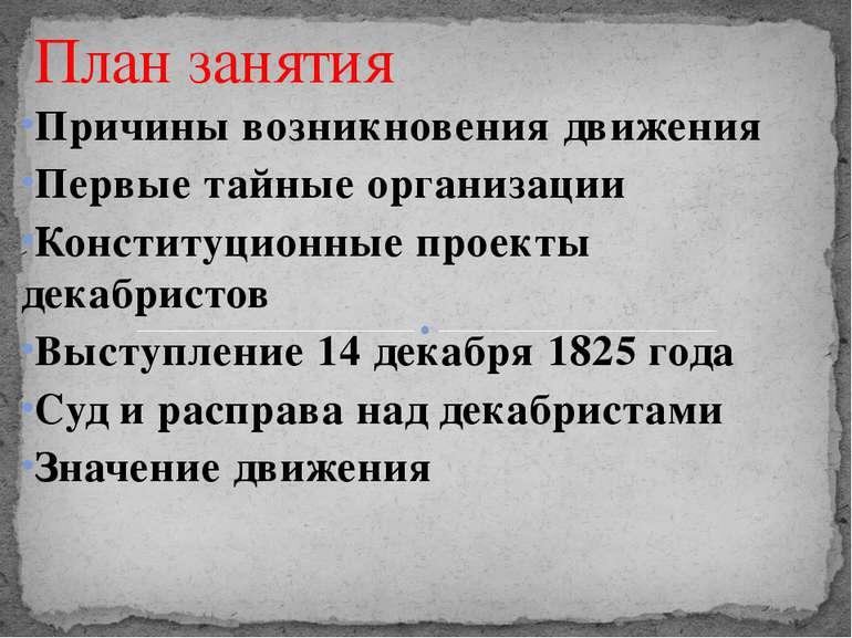 План занятия Причины возникновения движения Первые тайные организации Констит...