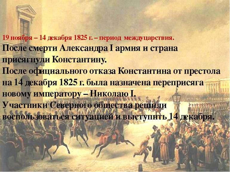 19 ноября – 14 декабря 1825 г. – период междуцарствия. После смерти Александр...