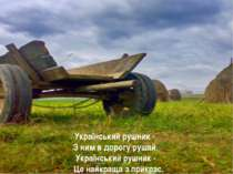 Український рушник - З ним в дорогу рушай. Український рушник - Це найкраща з...