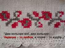 Ой різними та нитками Мережані рушники На них лягли, простяглися Наші думи та...