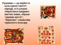 Рушники — це відбиття культурної пам'яті народу, в їх узорах збереглися прада...