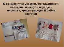В орнаментиці українських вишиванок, майстрині прагнули передати пишність, кр...