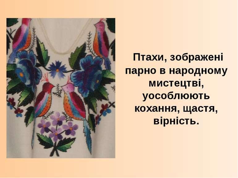 Птахи, зображені парно в народному мистецтві, уособлюють кохання, щастя, вірн...