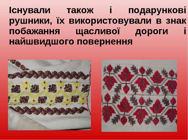 Існували також і подарункові рушники, їх використовували в знак побажання щас...