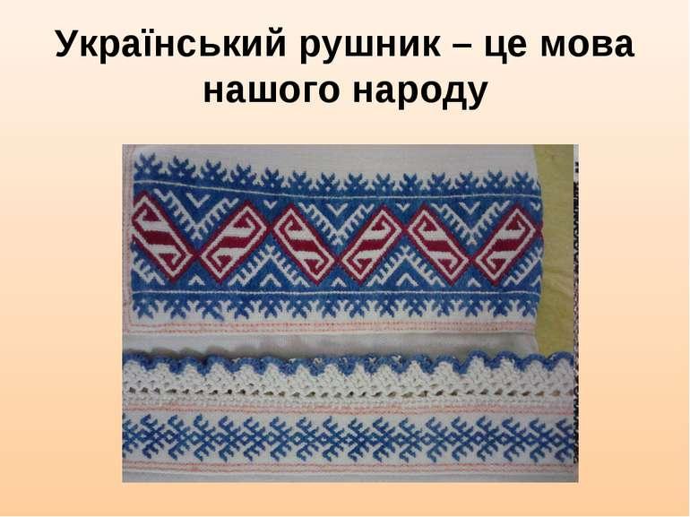 Український рушник – це мова нашого народу