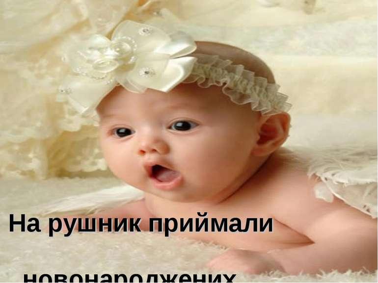 На рушник приймали новонароджених