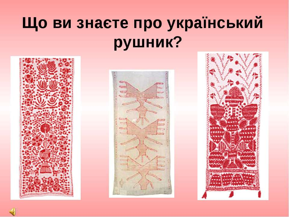 Що ви знаєте про український рушник?