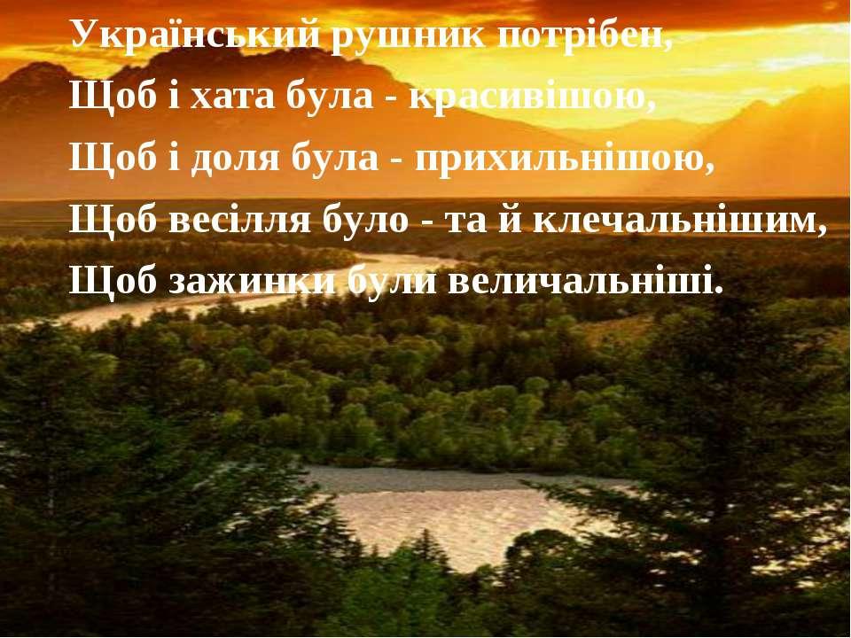 Український рушник потрібен, Щоб і хата була - красивішою, Щоб і доля була - ...