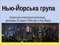 Нью-Йорська група Українська літературна організація, заснована 20 грудня 195...