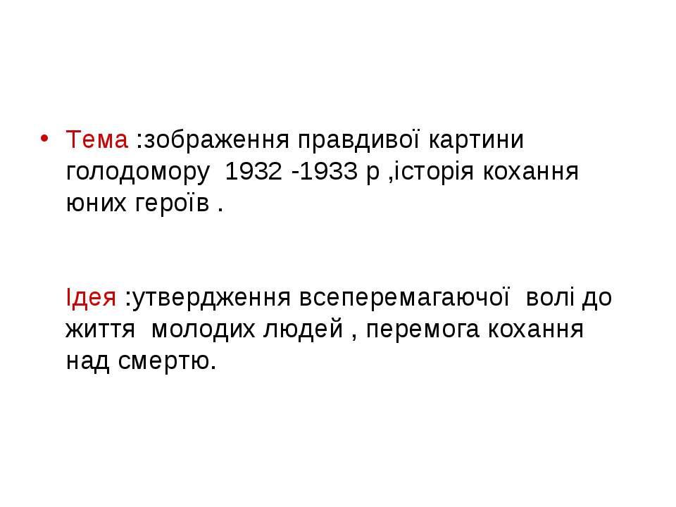 Тема :зображення правдивої картини голодомору 1932 -1933 р ,історія кохання ю...
