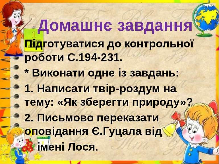 Домашнє завдання Підготуватися до контрольної роботи С.194-231. * Виконати од...