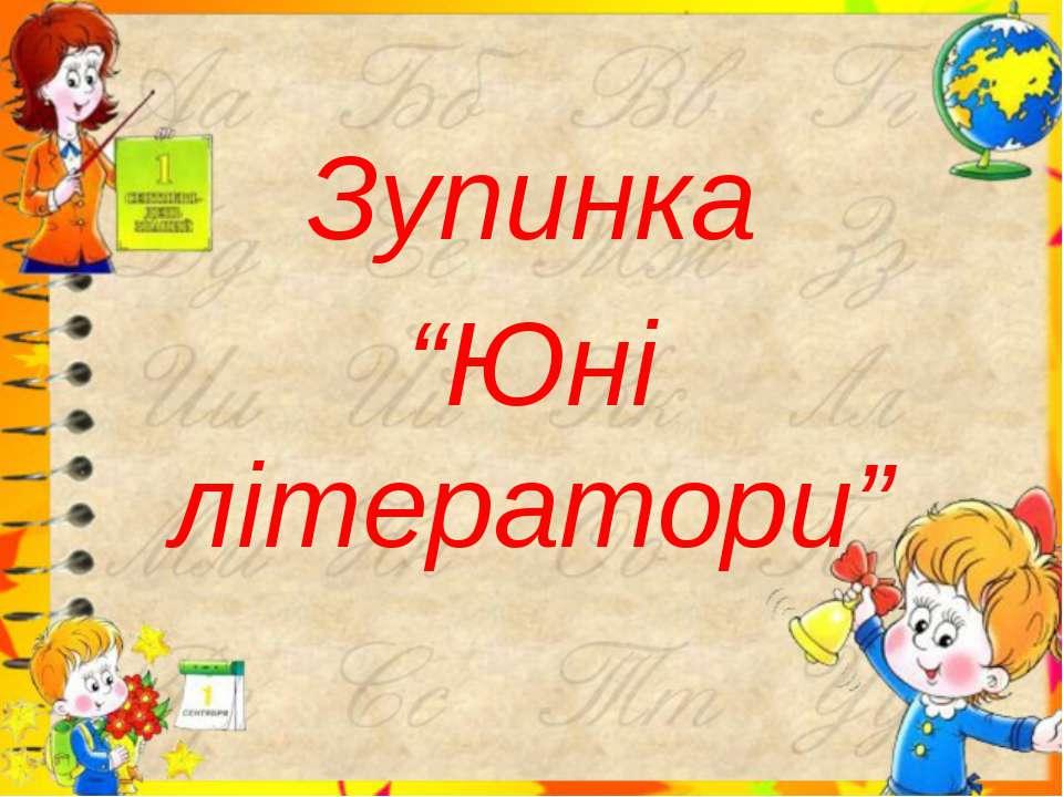"""Зупинка """"Юні літератори"""""""