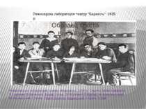 """Режисерска лабораторія театру """"Березіль"""". 1925 р. Режисерська лабораторія те..."""