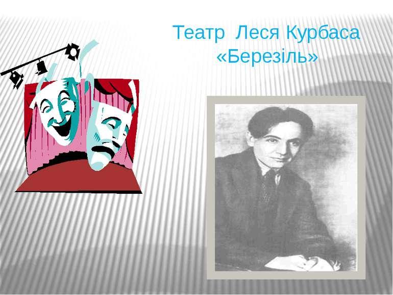 Театр Леся Курбаса «Березіль»