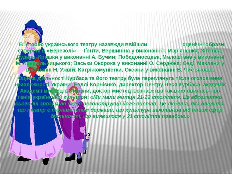 В історію українського театру назавжди ввійшли сценічні образи, створені в «Б...