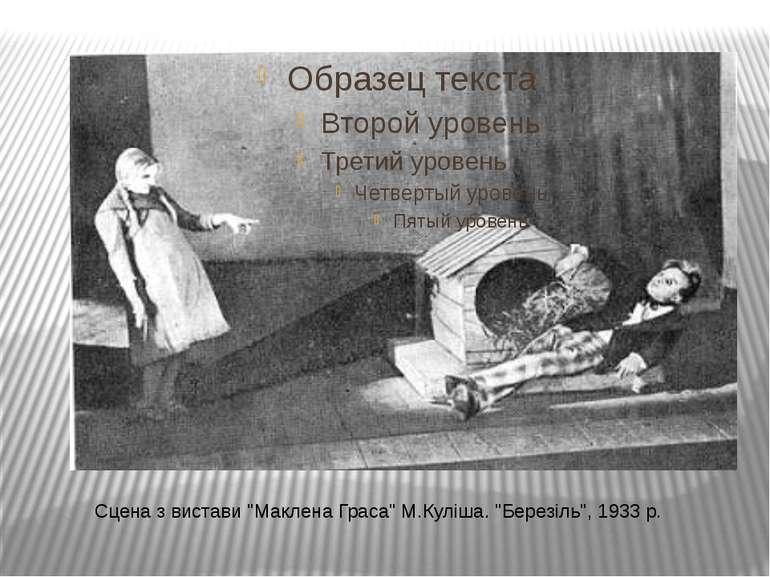 """Сцена з вистави """"Маклена Граса"""" М.Куліша. """"Березіль"""", 1933 р."""