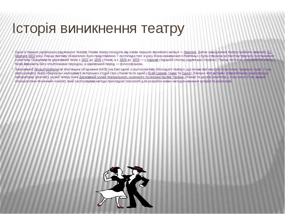Історія виникнення театру Один із перших українських радянських театрів. Назв...