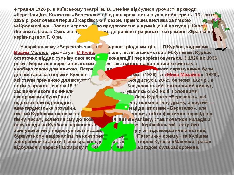 4 травня 1926р. в Київському театрі ім. В.І.Леніна відбулися урочисті провод...