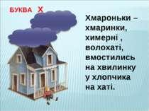 БУКВА Х Хмароньки – хмаринки, химерні , волохаті, вмостились на хвилинку у хл...