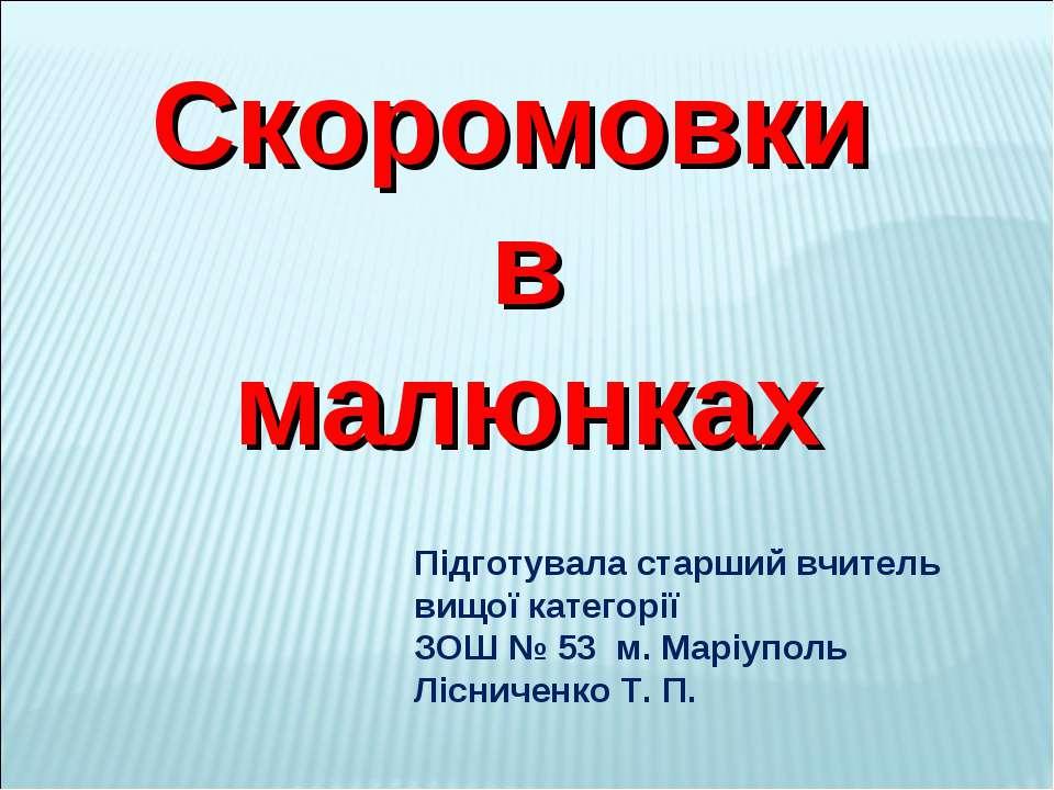 Скоромовки в малюнках Підготувала старший вчитель вищої категорії ЗОШ № 53 м....