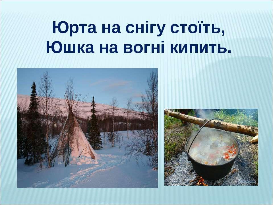 Юрта на снігу стоїть, Юшка на вогні кипить.