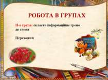 РОБОТА В ГРУПАХ ІІ-а група: скласти інформаційне гроно до слова Перехожий
