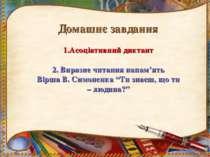 Домашнє завдання 1.Асоціативний диктант 2. Виразне читання напам'ять Вірша В....