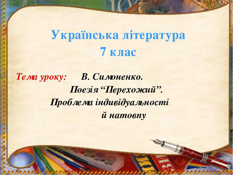 """Українська література 7 клас Тема уроку: В. Симоненко. Поезія """"Перехожий"""". Пр..."""
