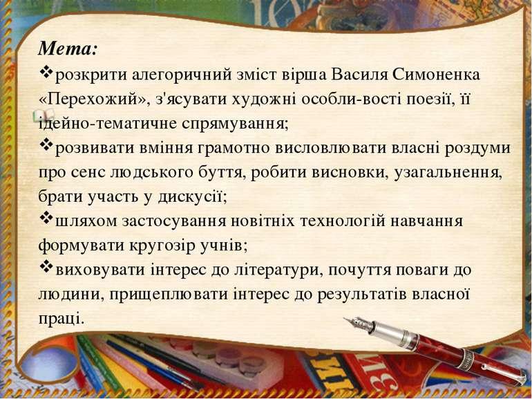 Мета: розкрити алегоричний зміст вірша Василя Симоненка «Перехожий», з'ясуват...