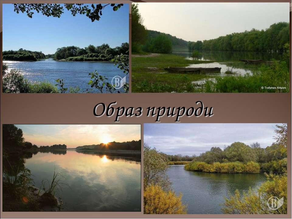 Образ природи