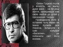 Євген Гуцало пішов у вічність, на жаль, дуже рано - на 58 році життя, залишив...