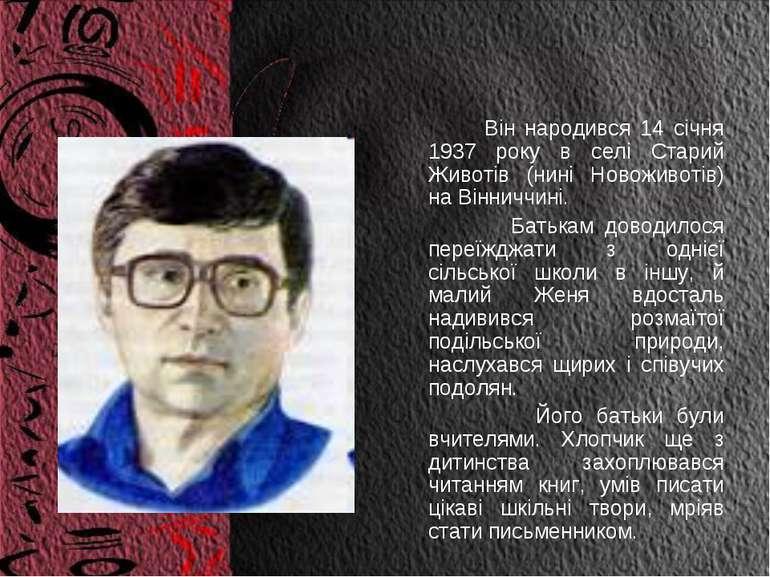 Він народився 14 січня 1937 року в селі Старий Животів (нині Новоживотів) на ...