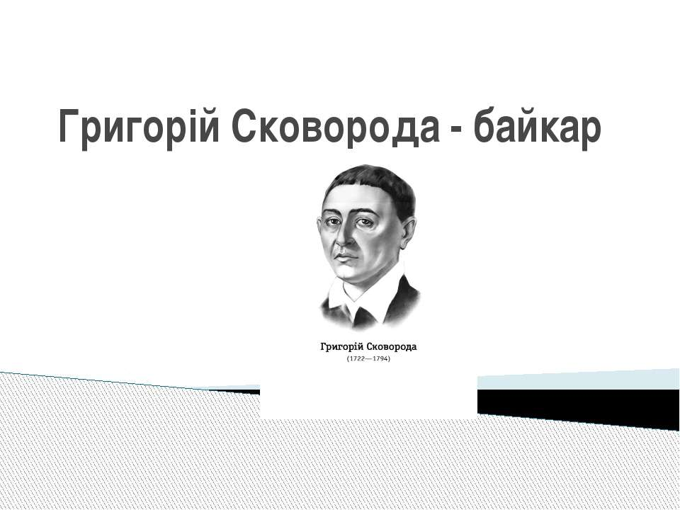 Григорій Сковорода - байкар