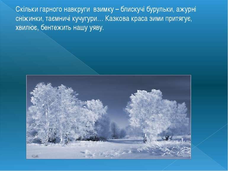 Скільки гарного навкруги взимку – блискучі бурульки, ажурні сніжинки, таємнич...