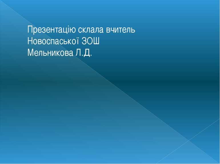 Презентацію склала вчитель Новоспаської ЗОШ Мельникова Л.Д.