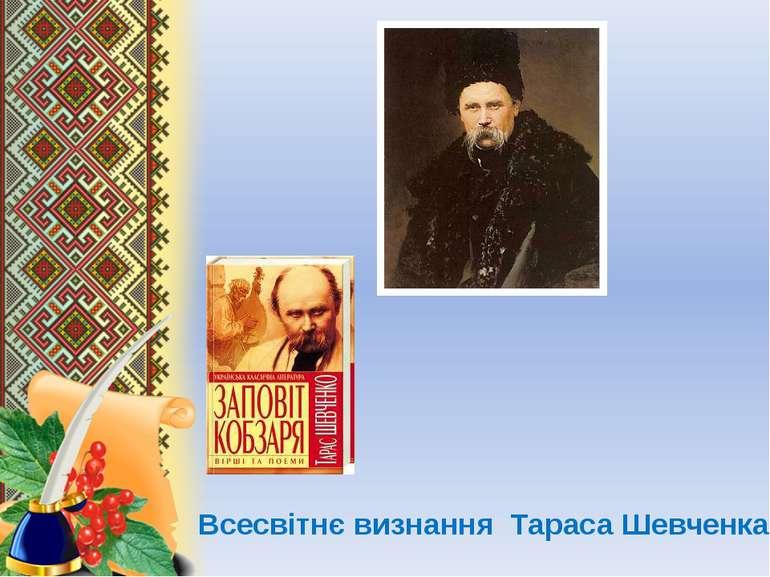 Всесвітнє визнання Тараса Шевченка