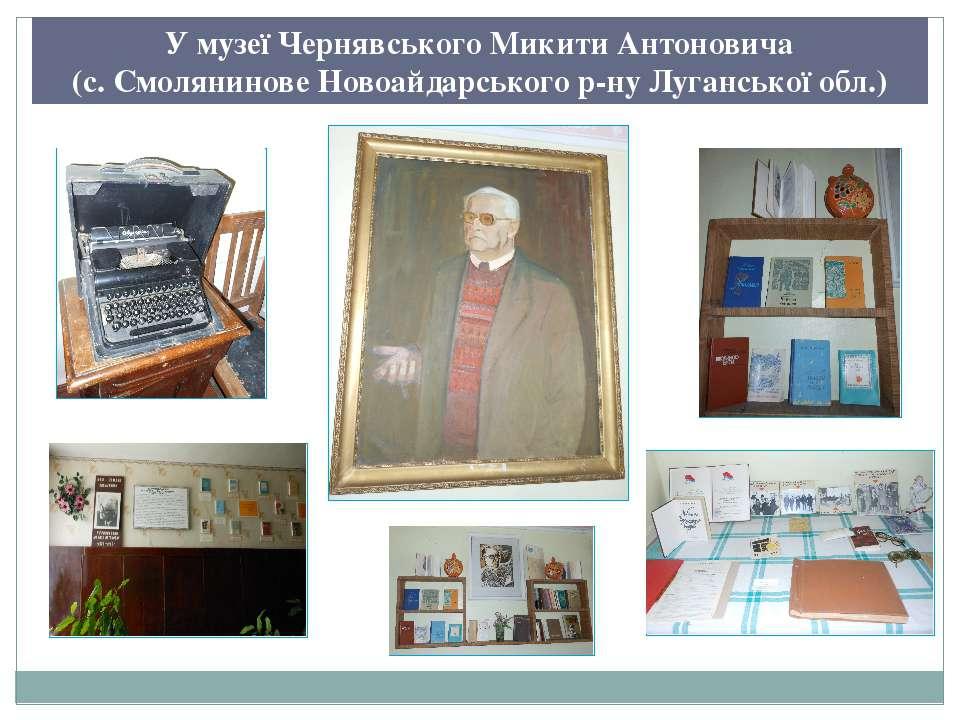 У музеї Чернявського Микити Антоновича (с. Смолянинове Новоайдарського р-ну Л...